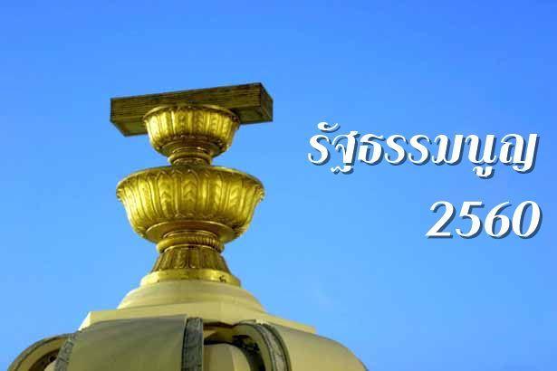 รัฐธรรมนูญแห่งพระราชอาณาจักรไทย ๒๕๖๐